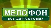 """Компания """"МелоФон"""" - Все для сотовых телефонов в Ижевске"""